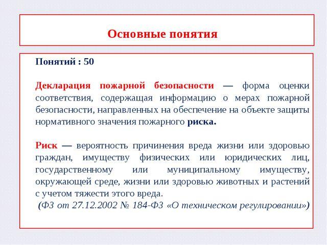 Основные понятия Понятий : 50 Декларация пожарной безопасности — форма оценки...