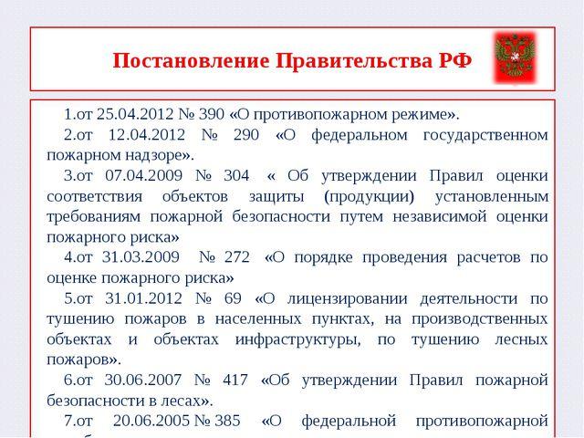 Постановление Правительства РФ от 25.04.2012 № 390 «О противопожарном режиме»...