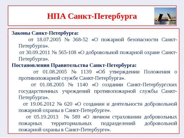 НПА Санкт-Петербурга Законы Санкт-Петербурга: от 18.07.2005 № 368-52 «О пожар...