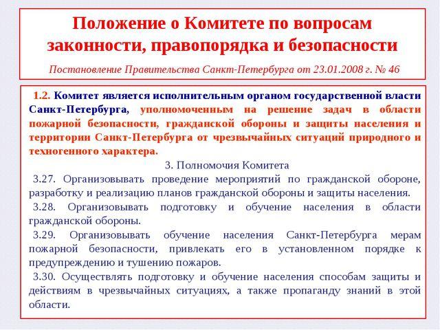 Положение о Комитете по вопросам законности, правопорядка и безопасности Пост...