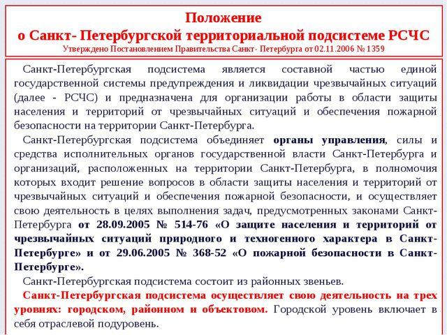 Положение о Санкт- Петербургской территориальной подсистеме РСЧС Утверждено П...
