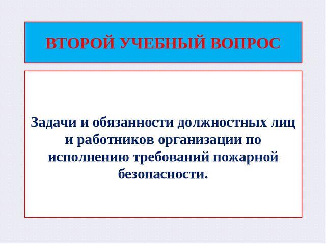 ВТОРОЙ УЧЕБНЫЙ ВОПРОС Задачи и обязанности должностных лиц и работников орган...