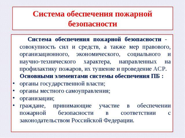 Типовая инструкция по безопасности объекта ОРБИТА -СОЮЗ