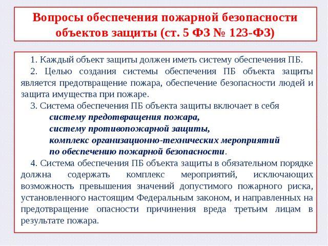 Вопросы обеспечения пожарной безопасности объектов защиты (ст. 5 ФЗ № 123-ФЗ)...