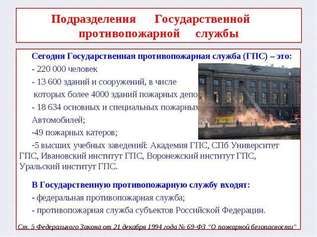 Подразделения Государственной противопожарной службы Сегодня Государственная...