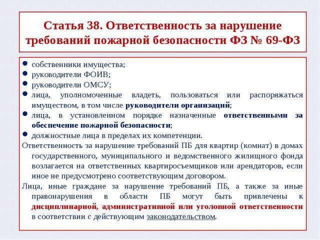 Статья 38. Ответственность за нарушение требований пожарной безопасности ФЗ №...