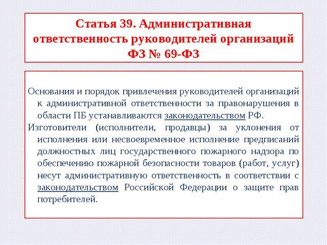 Статья 39. Административная ответственность руководителей организаций ФЗ № 69...