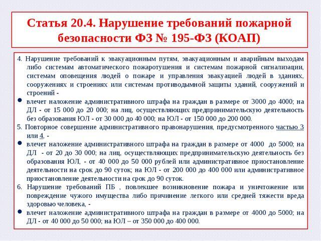 Статья 20.4. Нарушение требований пожарной безопасности ФЗ № 195-ФЗ (КОАП) 4....