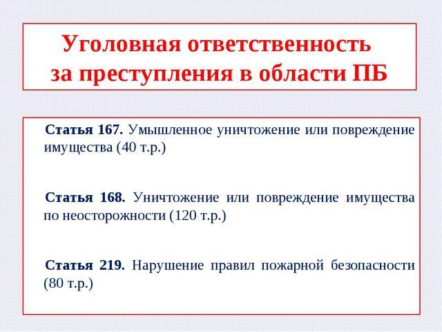 Уголовная ответственность за преступления в области ПБ Статья 167. Умышленное...