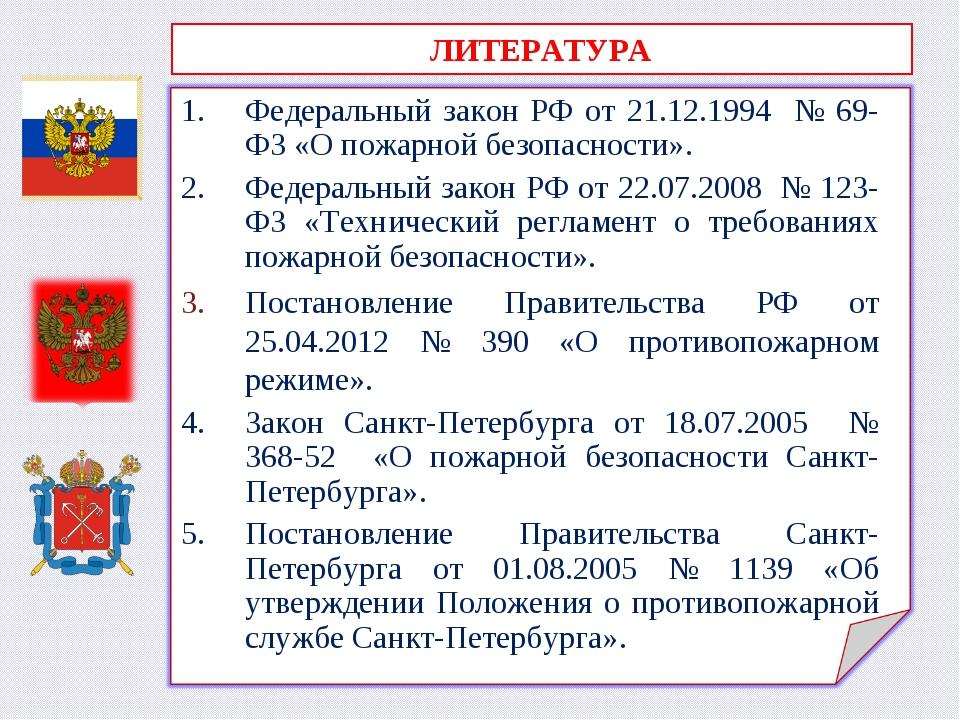 ЛИТЕРАТУРА Федеральный закон РФ от 21.12.1994 № 69-ФЗ «О пожарной безопасност...