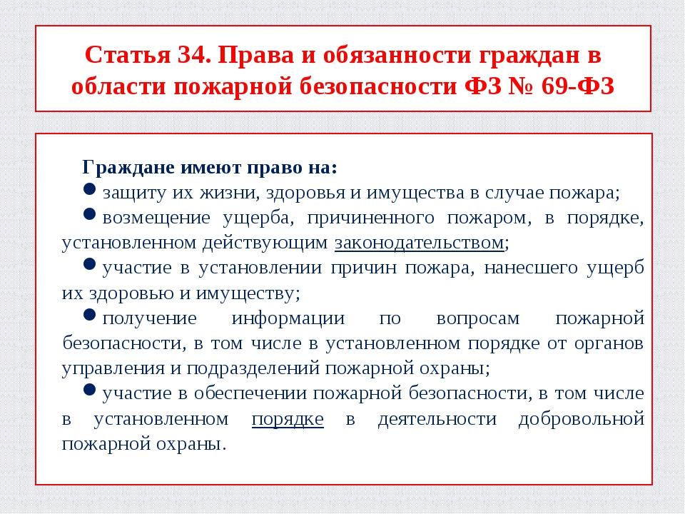 Статья 34. Права и обязанности граждан в области пожарной безопасности ФЗ № 6...