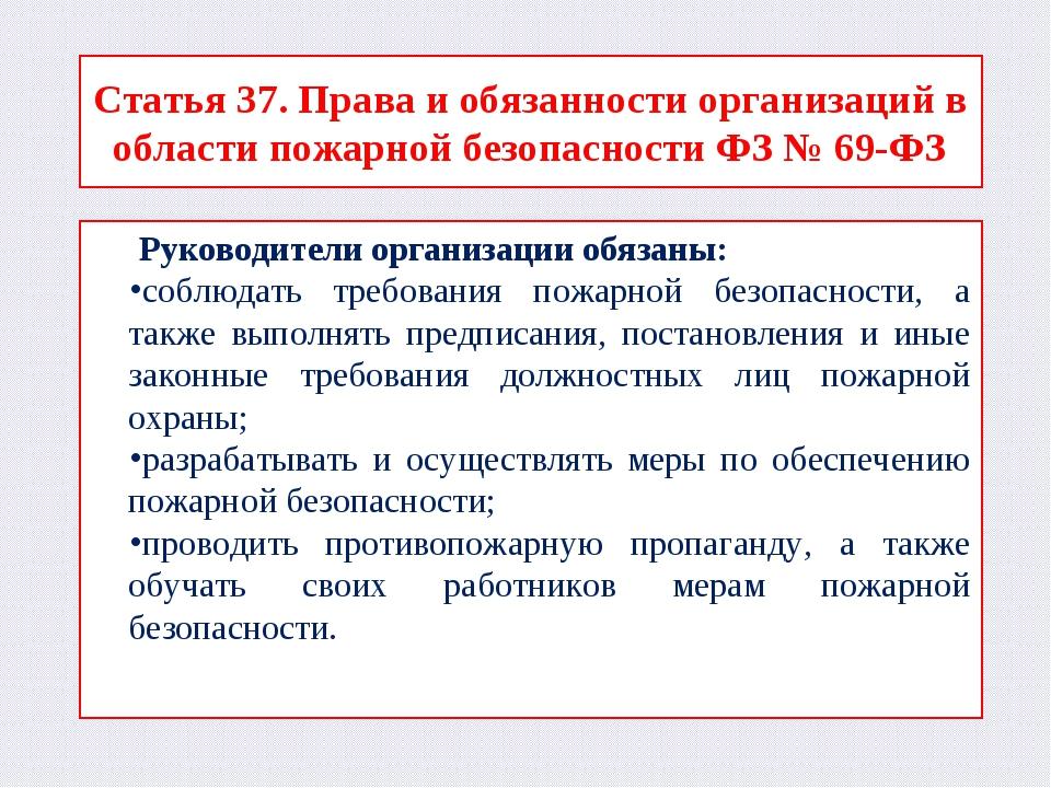 Статья 37. Права и обязанности организаций в области пожарной безопасности ФЗ...