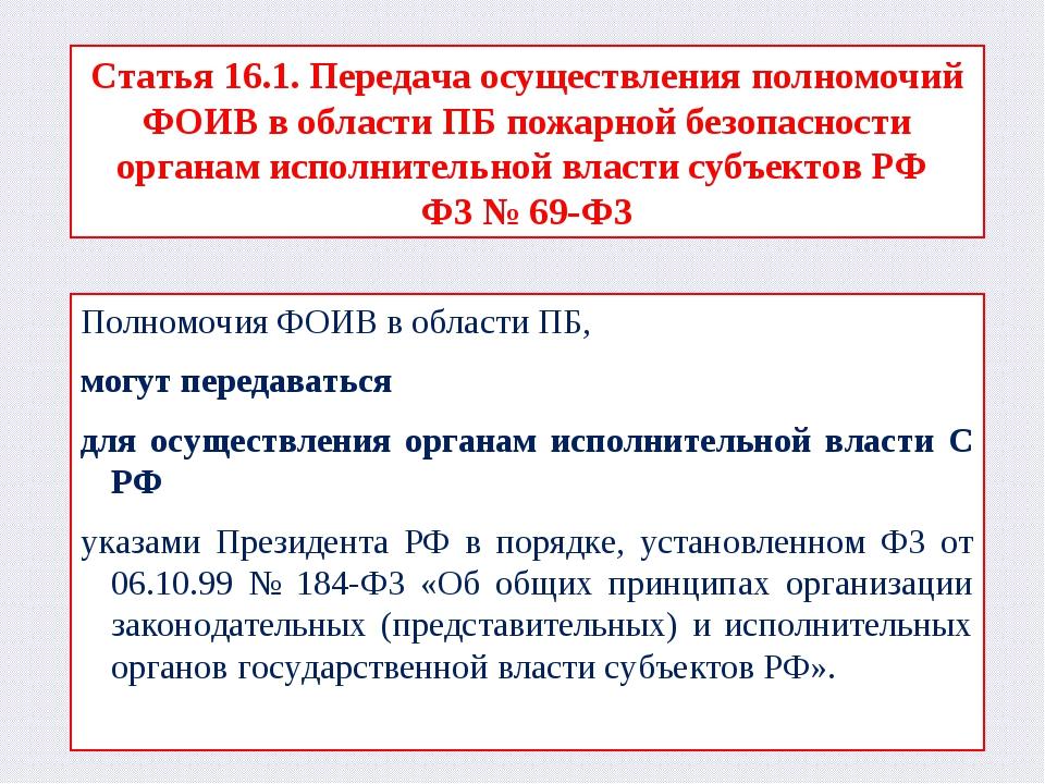 Статья 16.1. Передача осуществления полномочий ФОИВ в области ПБ пожарной без...