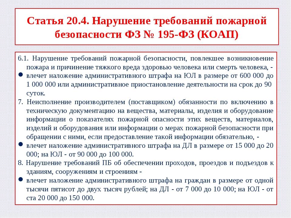 Статья 20.4. Нарушение требований пожарной безопасности ФЗ № 195-ФЗ (КОАП) 6....