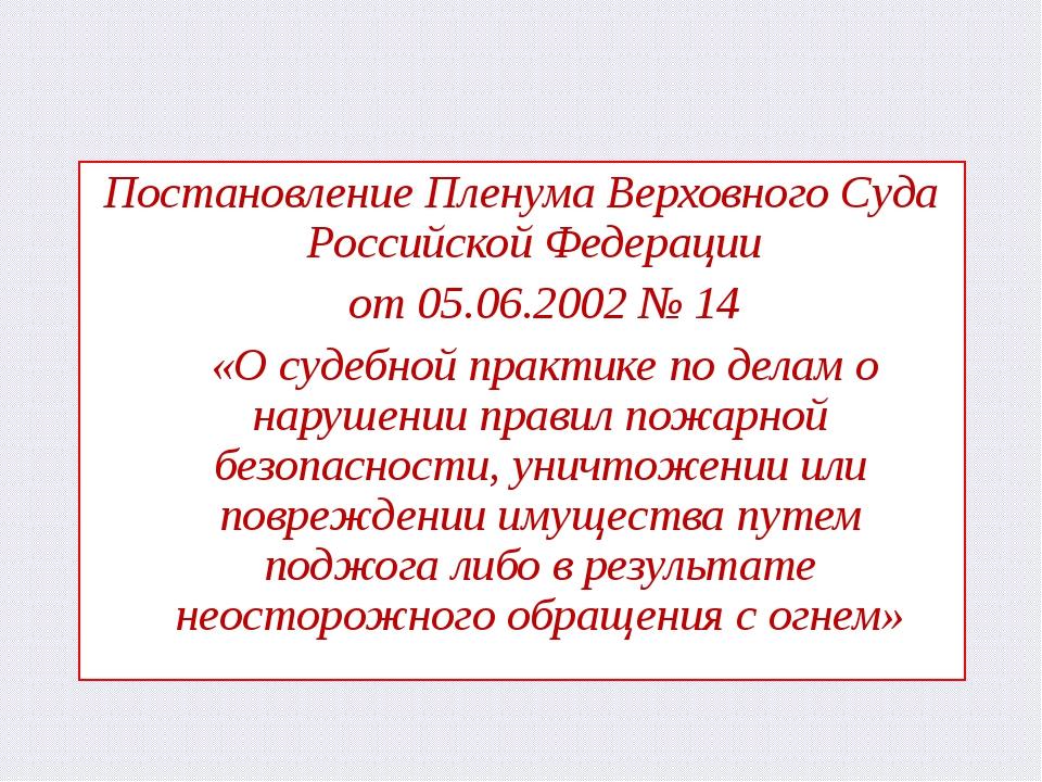 Постановление Пленума Верховного Суда Российской Федерации от 05.06.2002 № 14...