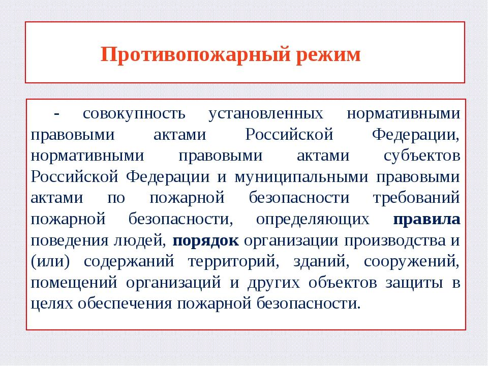 - совокупность установленных нормативными правовыми актами Российской Федера...