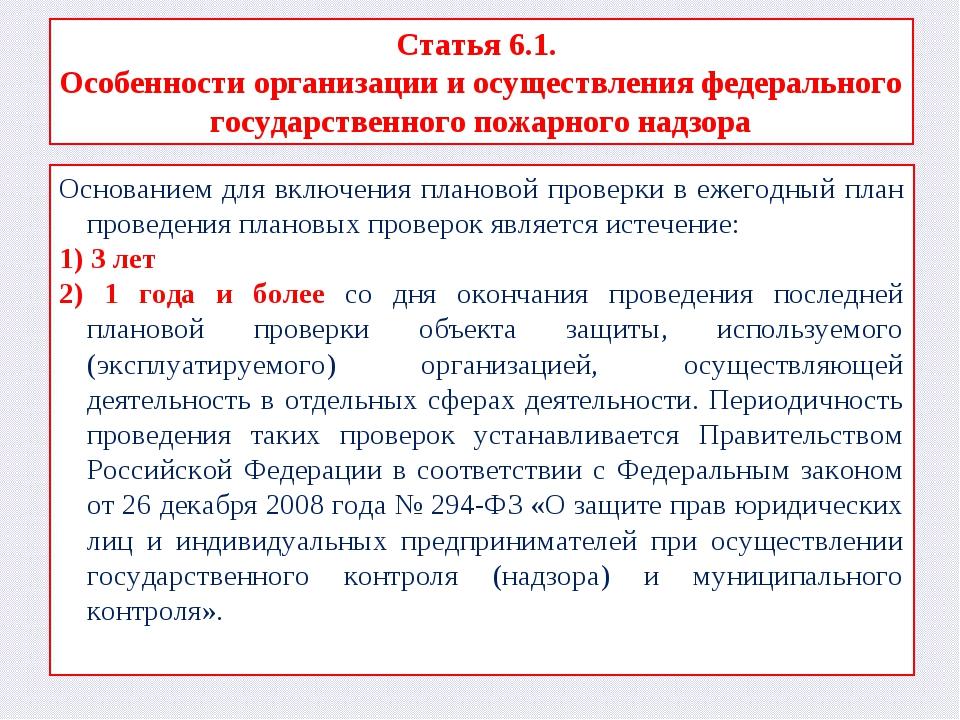 Статья 6.1. Особенности организации и осуществления федерального государствен...