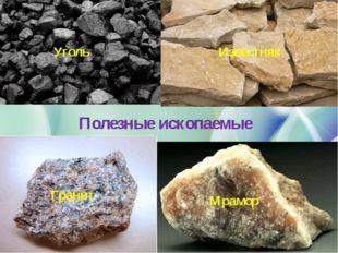 Полезные ископаемые Уголь Известняк Гранит Мрамор