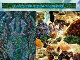 Богатства земли Уральской
