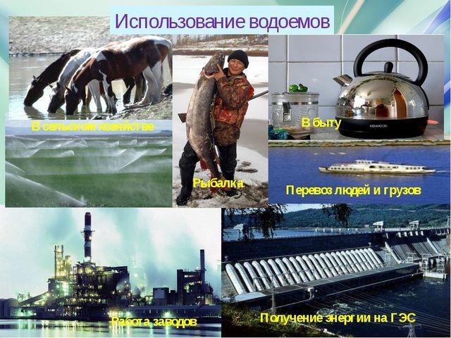 Перевоз людей и грузов Получение энергии на ГЭС Работа заводов В сельском хо...