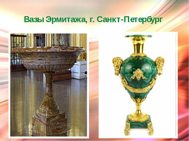 Вазы Эрмитажа, г. Санкт-Петербург