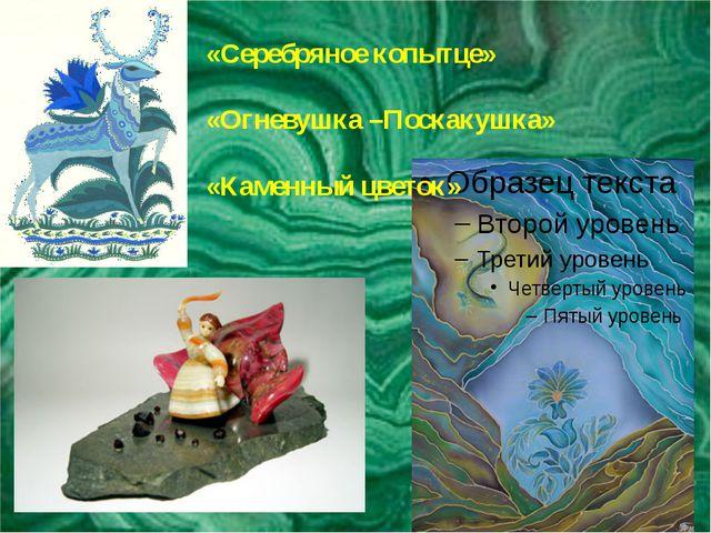 «Серебряное копытце» «Огневушка –Поскакушка» «Каменный цветок»