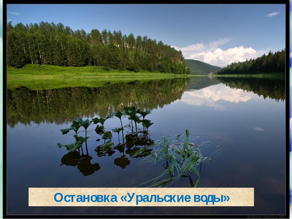 Остановка «Уральские воды»