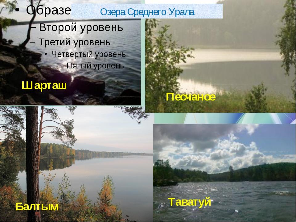 Шарташ Балтым Таватуй Песчаное Озера Среднего Урала