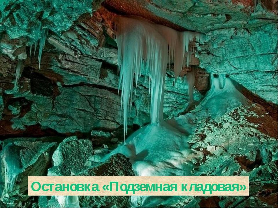 Остановка «Подземная кладовая»