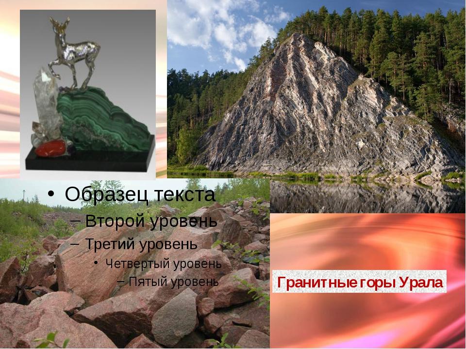 Гранитные горы Урала