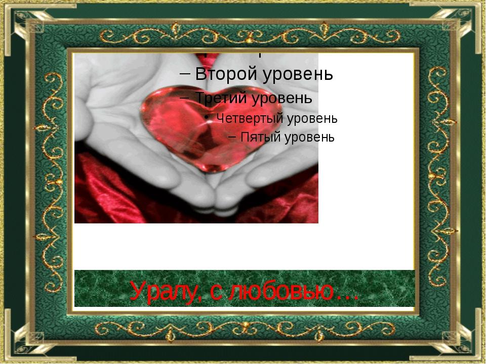 Уралу, с любовью…