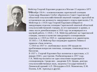 В октябре 1914 г. основоположник саратовской селекции Александр Иванович Сте