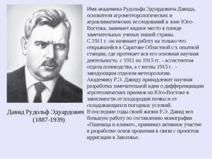 Давид Рудольф Эдуардович (1887-1939) Имя академика Рудольфа Эдуардовича Давид