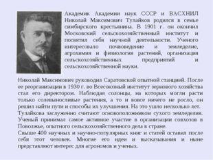 Академик Академии наук СССР и ВАСХНИЛ Николай Максимович Тулайков родился в с