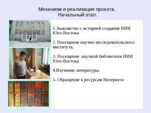 Механизм и реализация проекта. Начальный этап.  1.Знакомство с историей созд