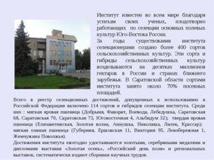 Институт известен во всем мире благодаря успехам своих ученых, плодотворно ра