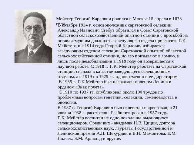В октябре 1914 г. основоположник саратовской селекции Александр Иванович Сте...