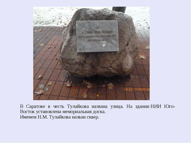 В Саратове в честь Тулайкова названа улица. На зданииНИИ Юго-Востокустановл...