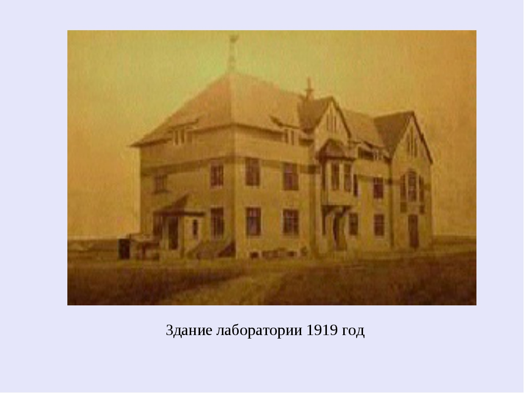 Здание лаборатории 1919 год