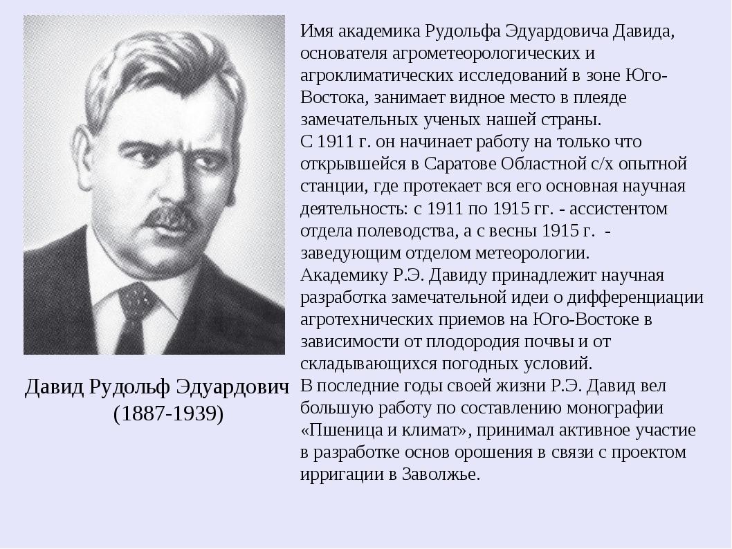Давид Рудольф Эдуардович (1887-1939) Имя академика Рудольфа Эдуардовича Давид...