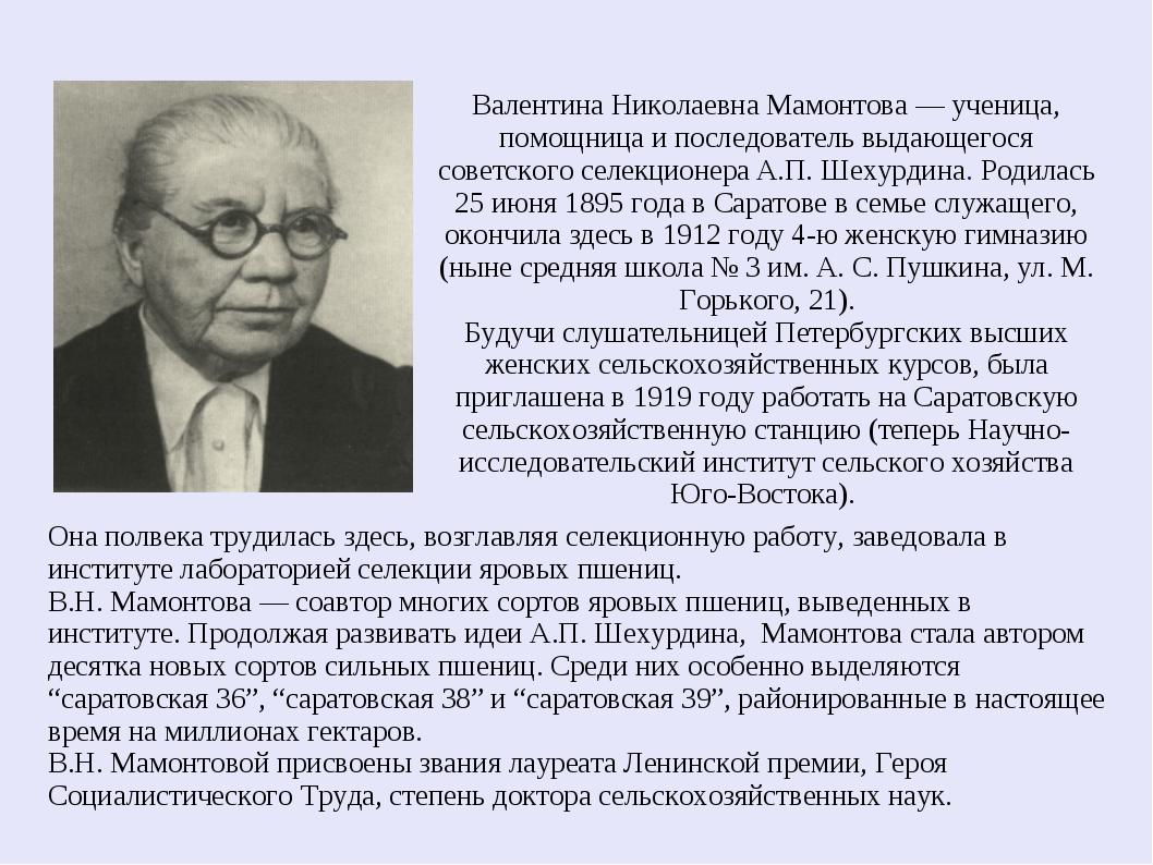 Валентина Николаевна Мамонтова — ученица, помощница и последователь выдающего...