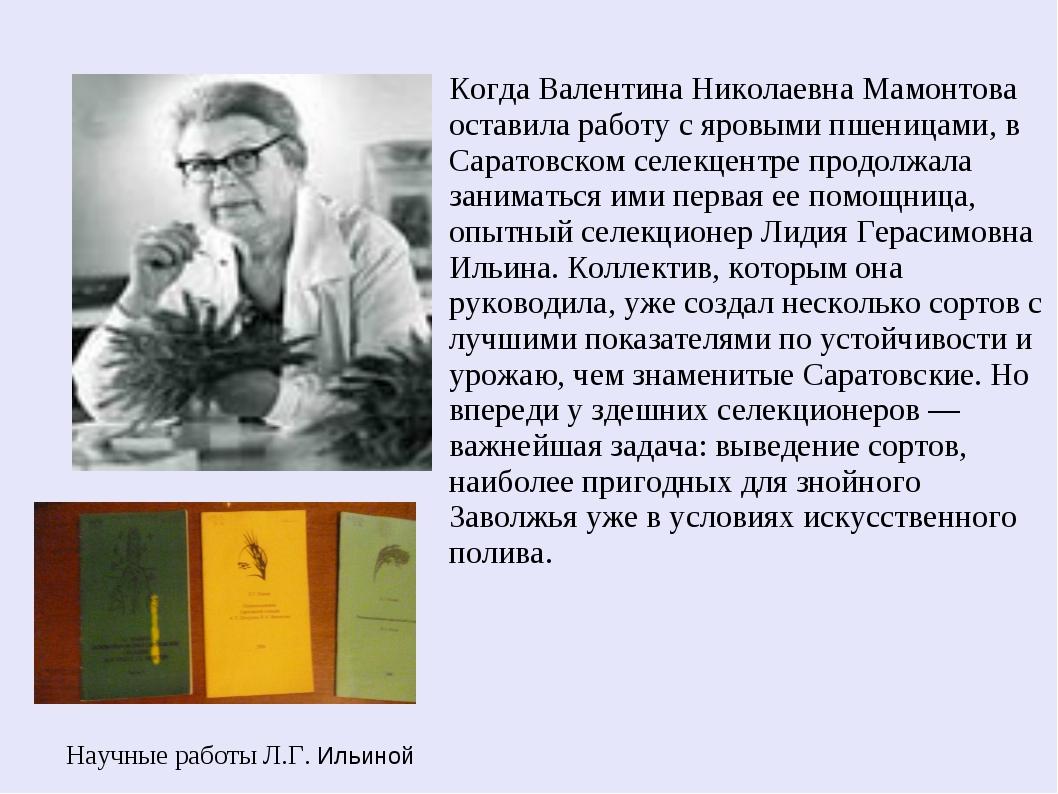 Когда Валентина Николаевна Мамонтова оставила работу с яровыми пшеницами, в С...
