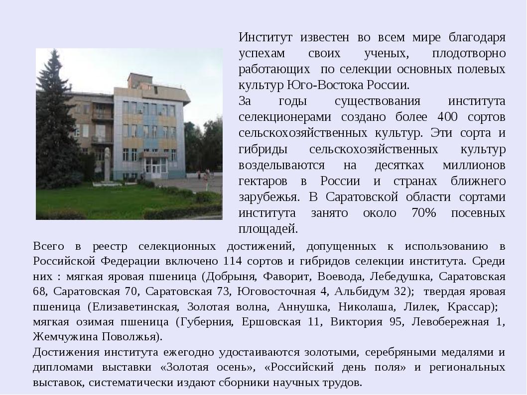 Институт известен во всем мире благодаря успехам своих ученых, плодотворно ра...