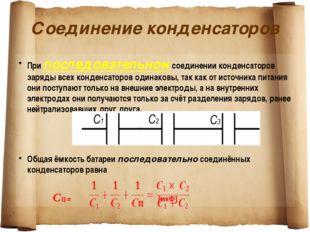 Соединение конденсаторов При последовательном соединении конденсаторов заряды