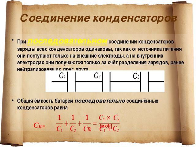 Соединение конденсаторов При последовательном соединении конденсаторов заряды...