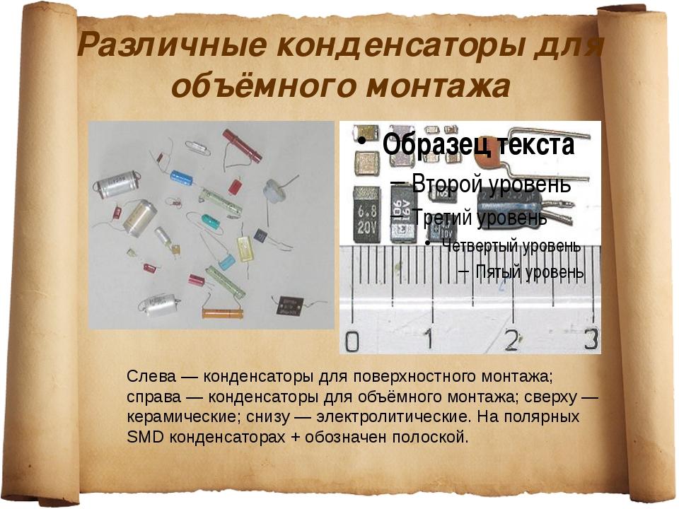 Различные конденсаторы для объёмного монтажа Слева— конденсаторы для поверхн...