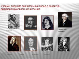 Ученые, внёсшие значительный вклад в развитие дифференциального исчисления Н.