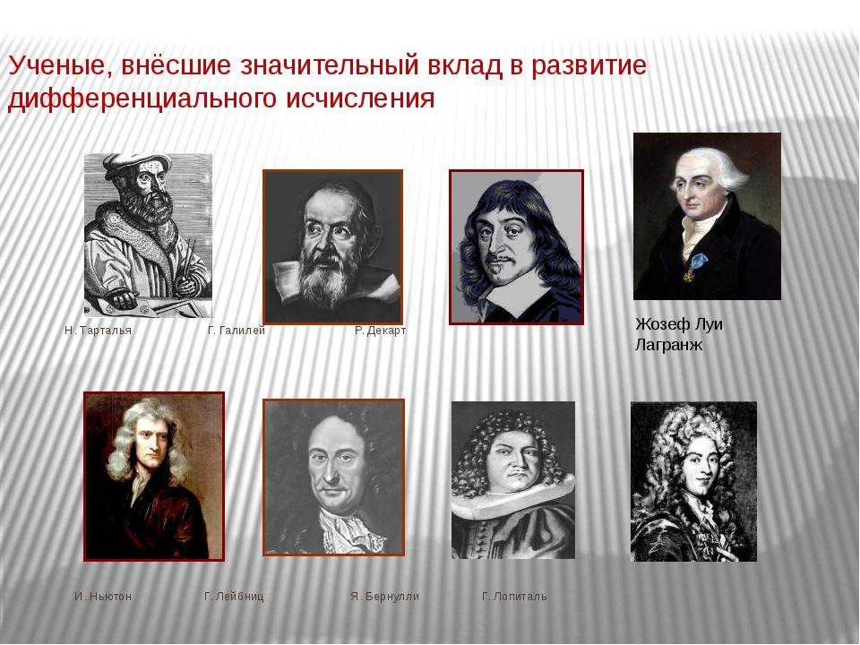 Ученые, внёсшие значительный вклад в развитие дифференциального исчисления Н....
