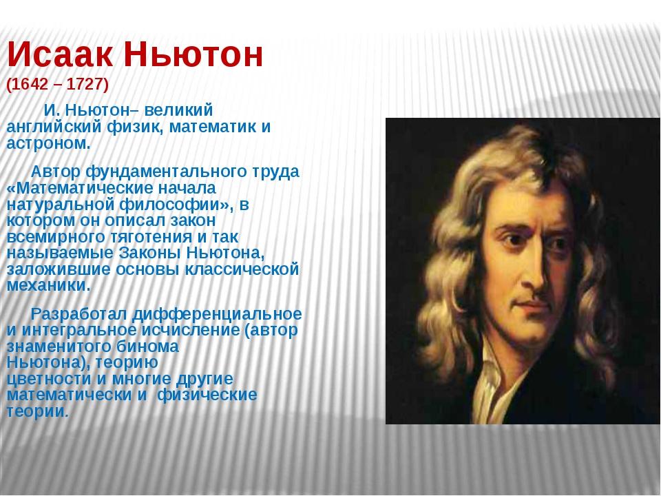 Исаак Ньютон (1642 – 1727)  И. Ньютон– великий английский физик, математик и...