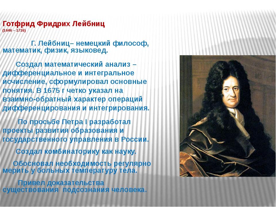 Готфрид Фридрих Лейбниц (1646 – 1716)   Г. Лейбниц– немецкий философ, мате...